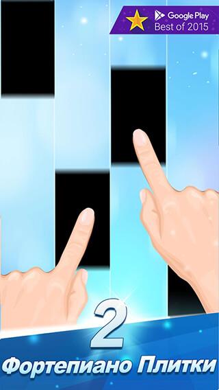 Piano Tiles 2 скриншот 1