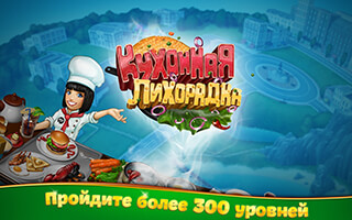 Cooking Fever скриншот 4