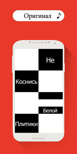 Don't Tap The White Tile скриншот 1