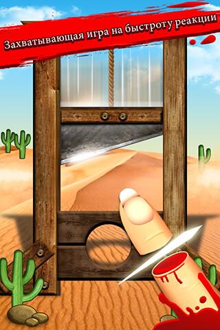 Finger Slayer скриншот 1