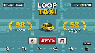 Loop Taxi скриншот 2