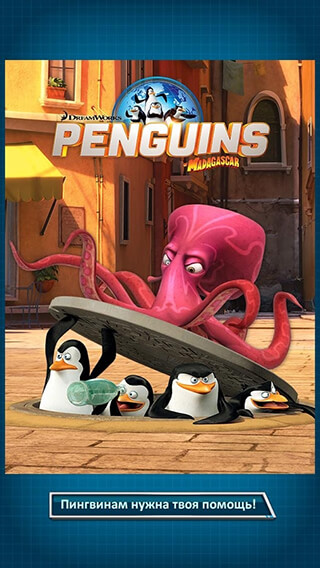 Penguins of Madagascar: Dibble Dash скриншот 1