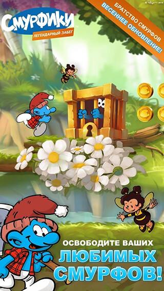 Smurfs: Epic Run скриншот 1