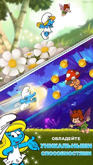 Smurfs: Epic Run скриншот 2