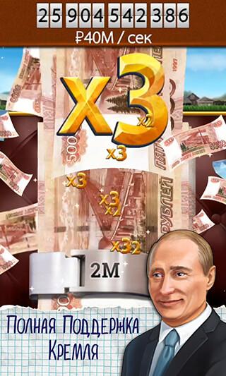 Олигарх: Поддержка Кремля скриншот 1