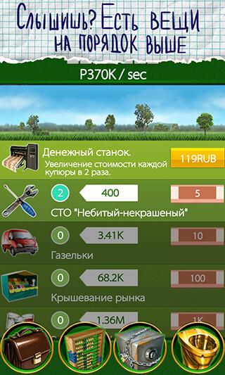 Олигарх: Поддержка Кремля скриншот 2