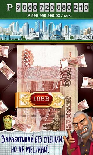 Russian Oligarch скриншот 1
