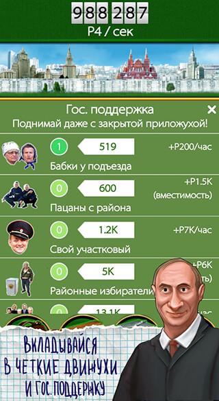 Russian Oligarch скриншот 3