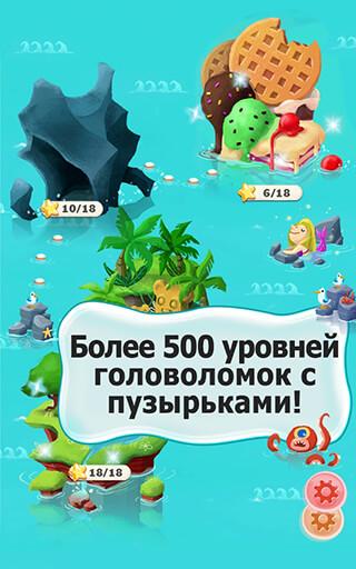 Bubble Mania скриншот 3