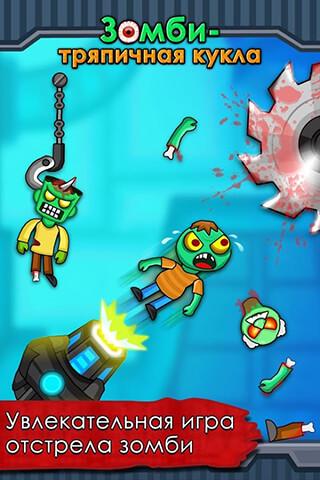 Zombie Ragdoll скриншот 1