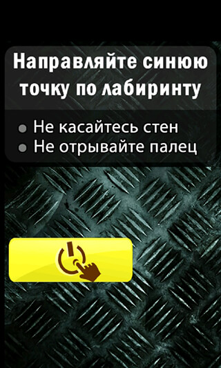 Scary Maze for Android скриншот 1