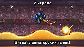 Drive Ahead скриншот 1