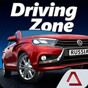Зона вождения: Россия (Driving Zone: Russia)