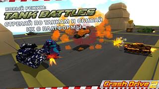 Crash Drive 2: Car Simulator скриншот 3