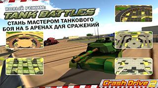 Crash Drive 2: Car Simulator скриншот 4
