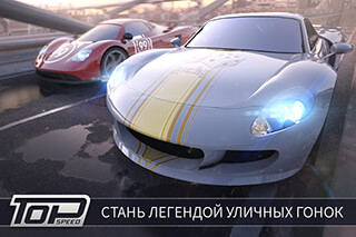 Top Speed: Drag and Fast Racing Experience скриншот 2