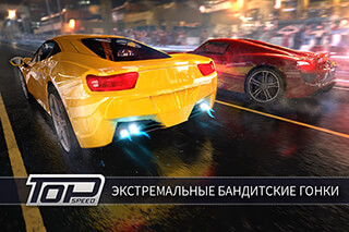 Top Speed: Drag and Fast Racing Experience скриншот 4