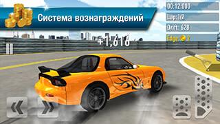 Drift Max скриншот 1