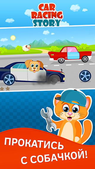 Car Racing for Kids and Toddlers скриншот 1