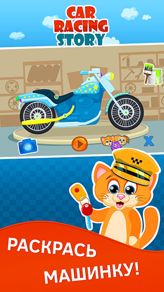 Car Racing for Kids and Toddlers скриншот 2
