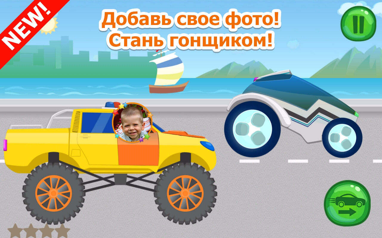 Car racing for kids and toddlers 1 3 3 android for Motor racing for kids