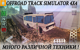 Offroad Track Simulator 4x4 скриншот 1