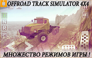 Offroad Track Simulator 4x4 скриншот 3