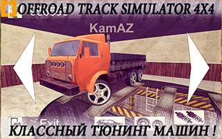 Offroad Track Simulator 4x4 скриншот 4