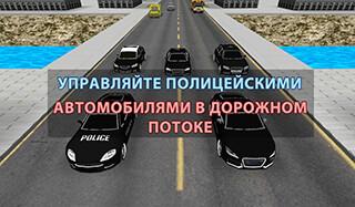 Police Car Racer скриншот 1