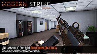 Modern Strike: Online скриншот 1