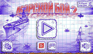 Sea Battle 2 скриншот 1