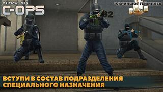 Critical Ops скриншот 3
