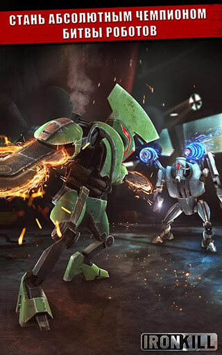 Iron Kill: Robot Fighting Games скриншот 1