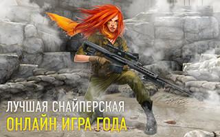 Sniper Arena: Online Shooter скриншот 1