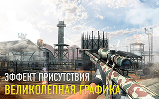 Sniper Arena: Online Shooter скриншот 3