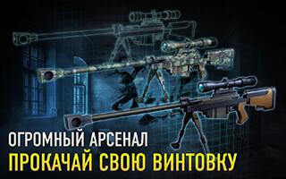 Sniper Arena: Online Shooter скриншот 4