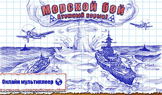 Sea Battle скриншот 1