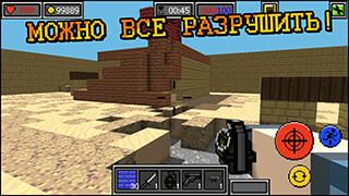 Pixel Combats: Guns and Blocks скриншот 3