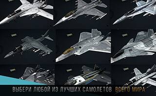 Modern Warplanes скриншот 2