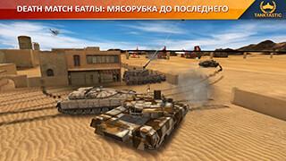 3D Tanks Online: Tanktastic скриншот 1