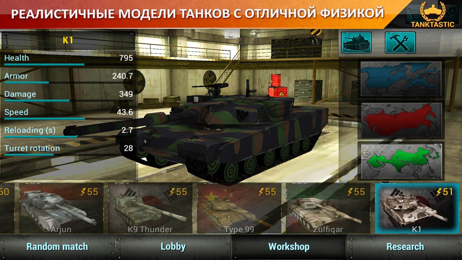 Скачать игру на андроид танки онлайн 2.0 ролевая-игра про котов