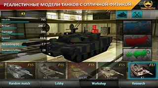 3D Tanks Online: Tanktastic скриншот 2