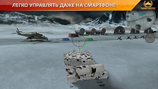 3D Tanks Online: Tanktastic скриншот 4