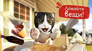 Cat Simulator скриншот 3
