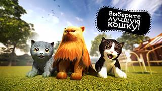 Cat Simulator скриншот 4