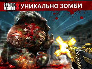 Zombie Frontier 3 скриншот 1