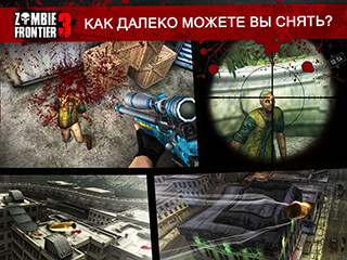 Zombie Frontier 3 скриншот 2