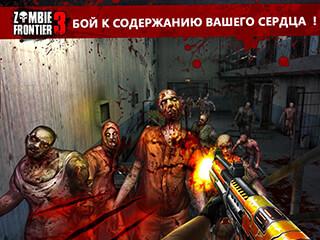 Zombie Frontier 3 скриншот 4