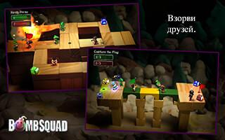 Bomb Squad скриншот 2