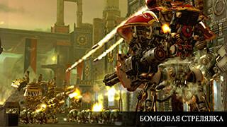 Warhammer 40000: Freeblade скриншот 1
